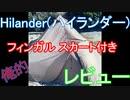 Hilander(ハイランダー)フィンガル スカート付き