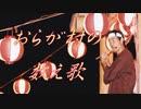 「おらが村の数え歌」作詞作曲:万馬研太朗、編曲:石井務、歌:VY2(東北ずん子、心響)