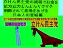 立憲民主党の減税で彼方此方どんどんザクザクお金を削除されて悲鳴をあげる日本人の宮城編