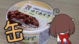 缶詰で炊き込みご飯【ゆであずき】
