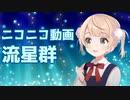 【しぐれうい】ニコニコ動画流星群【ろり】