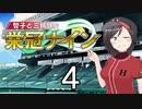 【パワプロ2020】智子と三姉妹の栄冠ナイン #4【京町智子&IA&東北イタコ】