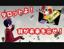 【あけおめ】正月一発目!タロットカードで来年の運勢を占う!【031】