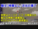 【片道勇者プラス】騎士使いが遊ぶ人早マニア205