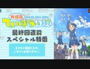 「放課後ていぼう日誌」最終回直前スペシャル特番 ※有アーカイブ(1)