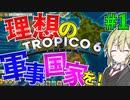 【トロピコ6】 #1 この孤島に理想の軍事国家を作ろう! 【TROPICO6/ゆっくり実況/ボイスロイド実況】