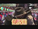 スロじぇくとC #131【無料サンプル】