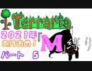 [ゆっくり実況] M縛り パート5 [Terraria]