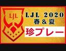 【LoL】LJL 2020 珍プレー【春&夏】