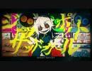 ジャックポットサッドガール/右心フルアラ feat.ゲキヤク/UTAUカバー+UST