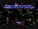 未来悟飯&少年悟飯主催!未来を切り開け!MUGEN丸ごと限界ランセレバトル!【狂中位上限】【PV2】