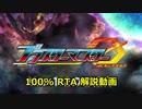 ブラスターマスターゼロ デストロイヤーモード 100% RTA 2:09:23(WR) part 1/7