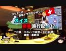 【ゆっくり】スイス旅行記 37 最終回 エミレーツ航空 最後のファーストクラス機内食