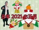 【お正月】うんこちゃん【2021】