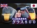 東の「あずま」西の…何だ?東西で比較するクラス800シリーズ~ 迷列車で行こう 海外編 Episode 26.1