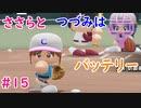 【栄冠ナイン】ささらとつづみはバッテリー #15【CeVIOゲーム実況】