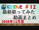 にじさんじ最新歌ってみた動画まとめ #12 2020年12月度