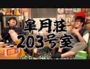 皐月荘203号室 チャンネル開設!