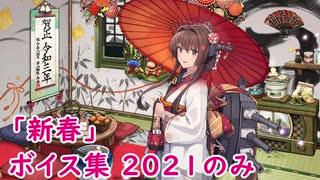【艦これ】「新春」ボイス集 2021のみ(1/1実装)