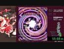 【RTA】東方妖々夢 ~ Perfect Cherry Blossom Phantasm speedrun(11分10秒)