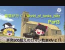 銀猫が行く!World_of_tanks_blitz Part3 [KV-2]