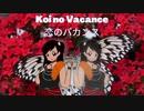 W - 恋のバカンス/Koi no Vacance [歌ってみた]