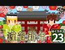 【Minecraft】ゆくラボ3~魔法世界でリケジョ無双~ Part.23【ゆっくり実況】