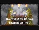 【鏡音リン・レン】The Carol of the Old Ones -scat ver.-(旧支配者のキャロル)