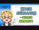 コメント付き【第10回ANIMAAAD祭】一斉生放送アーカイブ 第2部(前半)