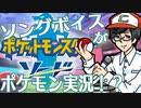 【CeVIO実況】白咲が旅するポケモンソード【白咲&タカハシ】