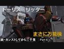 【GBO2】続・カンストしてから三千里Part6【トーリス】