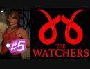 #5 お母さんを探して教団内部へ【THE WATCHERS】