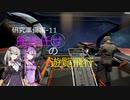 【X4FD】ゆかりとあかりの航宙日誌 Part21【VOICEROID実況】