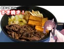 【料理】【贅沢】新年は贅沢にすき焼き!【東北きりたん】