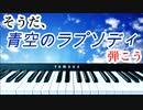 【弾いてみた】『青空のラプソディ』で心ぴょんぴょん♪【小林さんちのメイドラゴン】