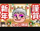 【可能性の塊】謹賀新年【ゆっくり雑談】