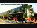 名列車で行こう シリーズ東海道新幹線開業史 第4話「満鉄と特急あじあ」
