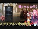 【CK3】 ついなちゃん・茜ちゃんと行くハプスブルク家の野望 05 【VOICEROID実況】
