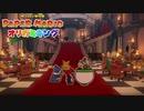 ☁ 紙と折り紙との戦い『ペーパーマリオ オリガミキング』実況プレイ Part46