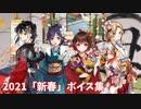 【艦これ】2021「新春」ボイス集 (1/1アップデート)