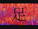 【結月ゆかり】足【オリジナルMV】