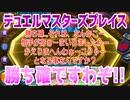 【実況】デュエルマスターズプレイス~勝ち確ですわぞ!!~