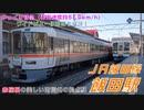 【ゆっくり特急伊那路も収録!南信地方の拠点駅】飯田駅(JR飯田線)を発着する列車を撮ってみた