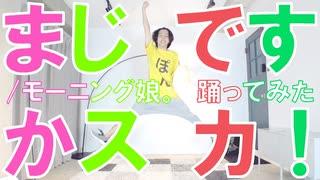 【9期10周年】まじですかスカ!/モーニング娘。踊ってみた【ぽんでゅ】