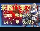 【艦これ】 米艦11隻で 2020 秋冬イベ E4-3 甲 ラスダン