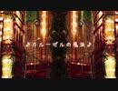 カルーゼルの魔法 / 重音テト・闇音レンリ・志音アヤ【UTAUオリジナル曲】
