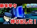 【まったり実況】ペルソナ5・ザ・ロイヤル #53【P5R】女実況者