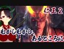 【仁王2DLC】始まりの昔話 01【太初の鬼/むかしむかし、あるところに】