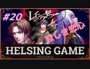 【人狼】【ホラー】[レイジングループ]PC版 #20 HELSING GAME(ヘルシングゲーム)