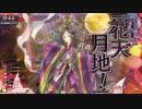 【wlw】竹取物語[第弐話]